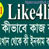like4like থেকে আয়