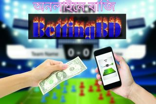 ক্রিকেট এ online betting বা বাজি ধরতে চান ? BettingBD তে বাজি ধরুন বিকাশের.