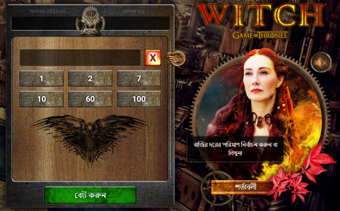 """জনপ্রিয় গেম """"Witch : Game of Thrones', থেকে আয় হবে সহজে"""