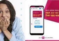 Bkash account খুললে 150 টাকা,Refer করলে 50 টাকা , বিকাশ থেকে আয় a to z